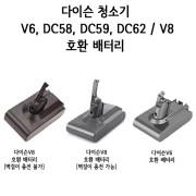 DYSON 다이슨 청소기 V6 DC58 DC59 DC62 V8 호환 배터리