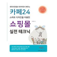 카페24 스마트 디자인을 이용한 쇼핑몰 실전 테크닉 / 아티오 (책 도서)