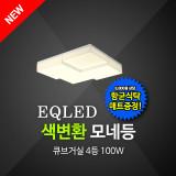[EQLED] 색변환 모네 큐브 거실4등 100W