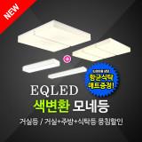 [EQLED] 색변환 모네 거실등+주방등+식탁등 세트 할인