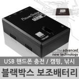 블랙박스 보조배터리 리튬인산철 파워브릿지 미니 5000