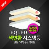 [EQLED] 색변환 시스템 방등/주방등/식탁등
