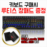 [★무료배송/장패드증정/안전포장/당일출고★] 루나틱하이 파트너 루티스 K701 기계식 게이밍 키보드