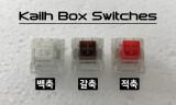 카일 박스 스위치 90개, 110개 / Kailh Box Switch 90EA, 110EA