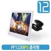 차량모니터 PF1220IPS 흡착형패키지 동영상재생 디지털액자기능