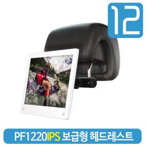 후석모니터 PF1220IPS+보급형헤드레스트 패키지 동영상재생 디지털액자기능
