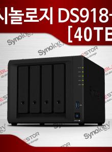 시놀로지 DS918+ 40TB(10TB x 4) 에이블스토어