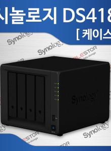 시놀로지 DS418 (하드미포함) 에이블스토어 4베이