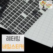 하나쭌 레터링 네일 스티커
