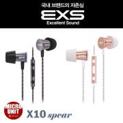 EXS X10 스피어 이어폰 정품 국산브랜드의 자존심