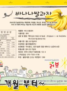 바나나쌀과자(러브미쌀과자-멸치/과일쌀과자)