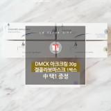 DMCK 아크앰플+레꽁쁠레앰플+사은품 2개