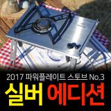 [가스웨어] 파워플레이트 스토브 No.3 가스버너 - 실버에디션 (2017년 그레이트 레그 스테인레스 업그레이드 버전)