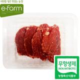 [이팜] 1+ 무항생제 한우 안심(로스용)(400g)
