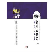 2017 박용두 선택과 집중 형사소송법 필기노트 / 두빛나래 (책 도서)