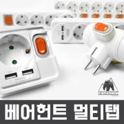 [베어헌트] 멀티탭 멀티콘센트 2구 3구 4구 5구 6구 USB 멀티탭 국산