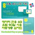 [유럽유심 EE유심 / 4G LTE 데이터 전용 6G / 90일 / 자동개통] 전 유럽 60개국 지원, EE 유심 4G LTE 로밍 지원, 테더링 및 핫스팟 지원