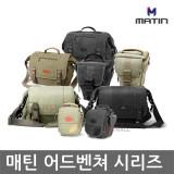 매틴 어드벤쳐 시리즈 카메라가방 숄더백 코튼캔버스 재질/실용적인 디자인 (어드벤쳐 시리즈 모음)