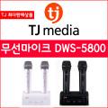 TJ미디어 태진 무선마이크 DWS-5800