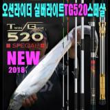 오션라이더 실버라이트 TG520 스페샬 2TOP [최대 12개월 무이자할부] 심해 갈치대(가이드)
