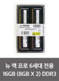 6세대 맥프로 메모리 16GB PC3-14900R ECC (8GBX2) for Mac