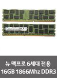 6세대 맥프로 메모리 16GB PC3-14900R ECC (16GBX1) for Mac