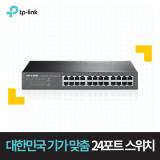 TP-LINK 24 기가비트 포트스위칭허브 TL-SG1024D