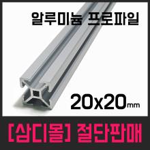 20X20 프로파일 알루미늄