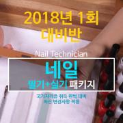 [2018년1회 대비반] 네일 국가자격증 필기+실기 동영상강의(인강) 수강권