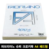 [스쿨문구] 파브리아노 슈찌 크로키 패드형 A4 90g 120매