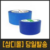 3d프린터 전용 베드 테이프 3M 블루 48mm,중국산 블루 50mm