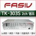 보급형 앰프 TK-303S 금영 태진용 2채널 USB탑재 매장 카페 노래방용
