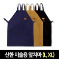 [스쿨문구] 신한화구 미술용 앞치마 군청색 갈색 검정색