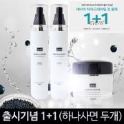 캐비어 하이드레이팅 로션 1+1 특별행사 수분공급 미백효과 피부 노화 개선