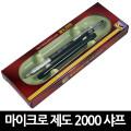 [스쿨문구] e-마이크로 2000 제도샤프 선물용 판촉용