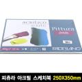[스쿨문구] 파브리아노 피츄라 아크릴용 스케치북 패드 400g P01 250 X 350mm