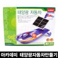 아카데미 태양광자동차만들기
