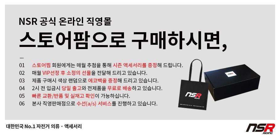 NSR 직영몰 대표이미지1