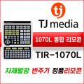 태진 리모콘 통합형 TIR-1070/TIR-1070L TJ미디어