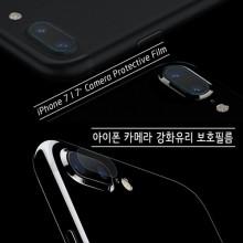 아이폰 8/8plus/7/7plus 카메라 강화유리 보호필름