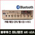 매장 카페 휘트니스 노래연습실 보컬전용 블루투스 미니앰프 MK-60A
