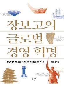 장보고의 글로벌 경영 혁명 / 푸른지식 (책 도서)