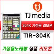 태진 TJ미디어 TKR-304K 가정용노래방 반주기 리모콘
