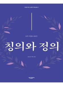 칭의와 정의 / 새물결플러스 (책 도서)
