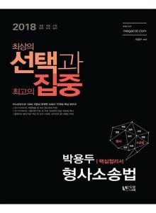 2018 박용두 형사소송법 핵심정리서 / 두빛나래 (책 도서)