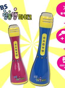 EBS 블루투스마이크 딩동댕 마이크 모여라딩동댕 유아용마이크 장난감