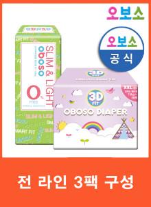 [오보소] 밴드형 팬티형 기저귀 / 3팩 구성 / 신생아부터 점보 / 무료배송