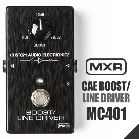 [정품/공식] MXR MC401 CAE BOOST LINE DRIVER / 던롭 부스트 페달 / 라인 드라이버 MC 401 / 부산 삼광악기