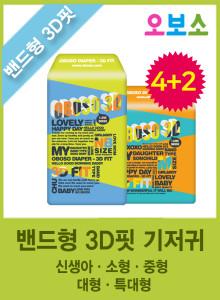 NEW 밴드형 3D FIT 기저귀 / 런칭이벤트 4팩+2팩