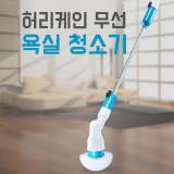전동브러쉬 허리케인 무선 욕실청소기